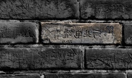 China, brick wall, stone, ancient, old, memorial, structure