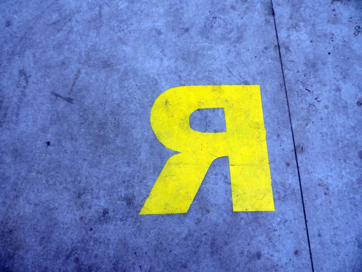 альфа, російська, Асфальт, символ, Текстура, знак, ретро, Старий