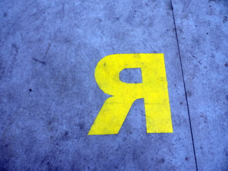 alpha, russian, asphalt, symbol, texture, sign, retro, old