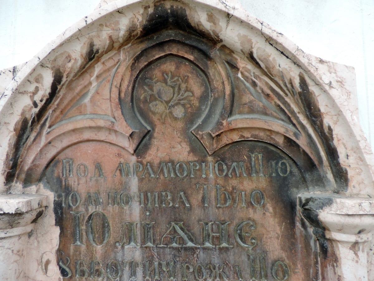 надгробна плоча, мрамор, православна, скулптура, архитектура, древен, гробище, камък