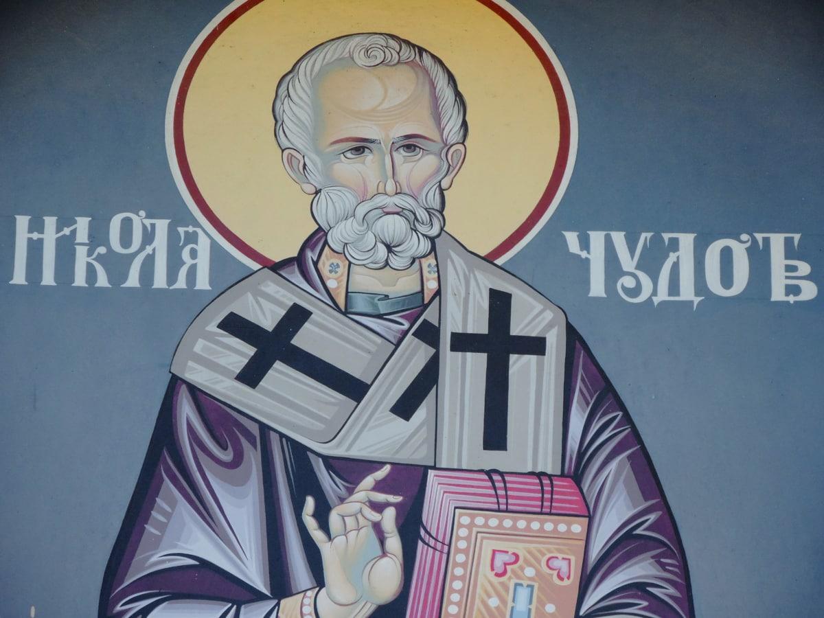 Igreja Ortodoxa, Santo, Sérvia e Montenegro, homem, pessoas, ilustração, religião, arte