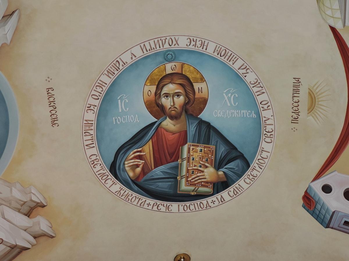 Χριστός, Χριστιανισμός, Καλών Τεχνών, το εικονίδιο, μεσαιωνική, Ορθόδοξη, Εικονογράφηση, τέχνη