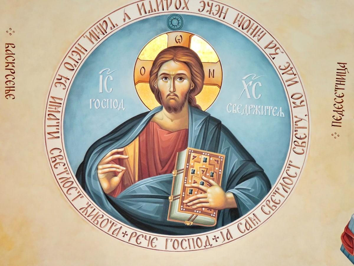 Cristo, Cristianismo, Igreja Ortodoxa, Santo, ilustração, arte, papel, símbolo
