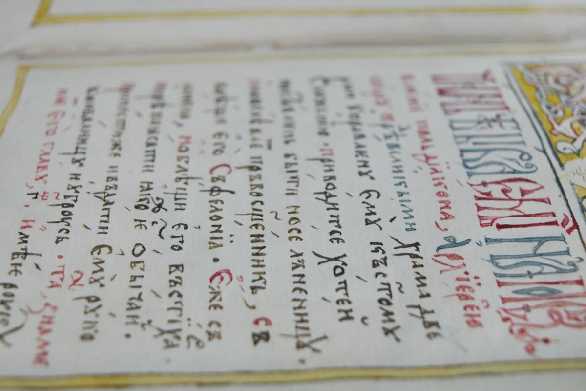 Buch, Erbe, mittelalterliche, Text, Dokument, Papier, Jahrgang, Bildung