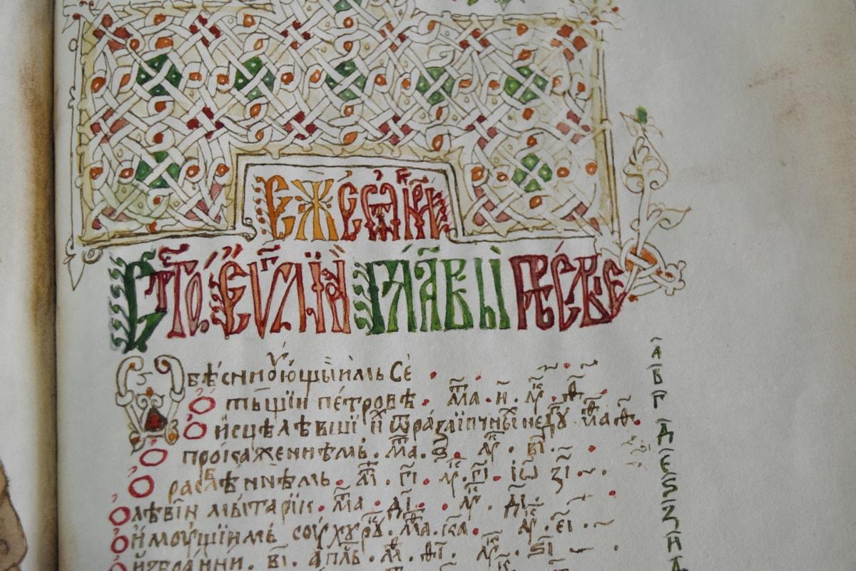 βιβλίο, Χειροποίητο, μεσαιωνική, Σερβία, παλιάς χρονολογίας, χαρτί, κείμενο, αντίκα