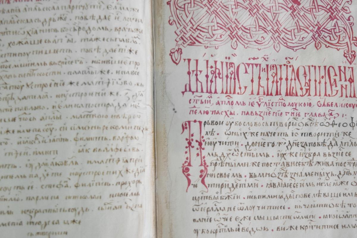 Книга, грамотность, литература, средневековый, мудрость, текст, Бумага, документ