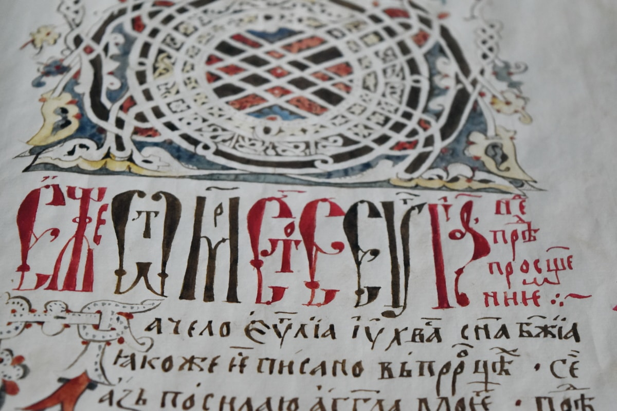デザイン, 手作り, リテラシー, 中世, 読書, テキスト, 紙, 印刷