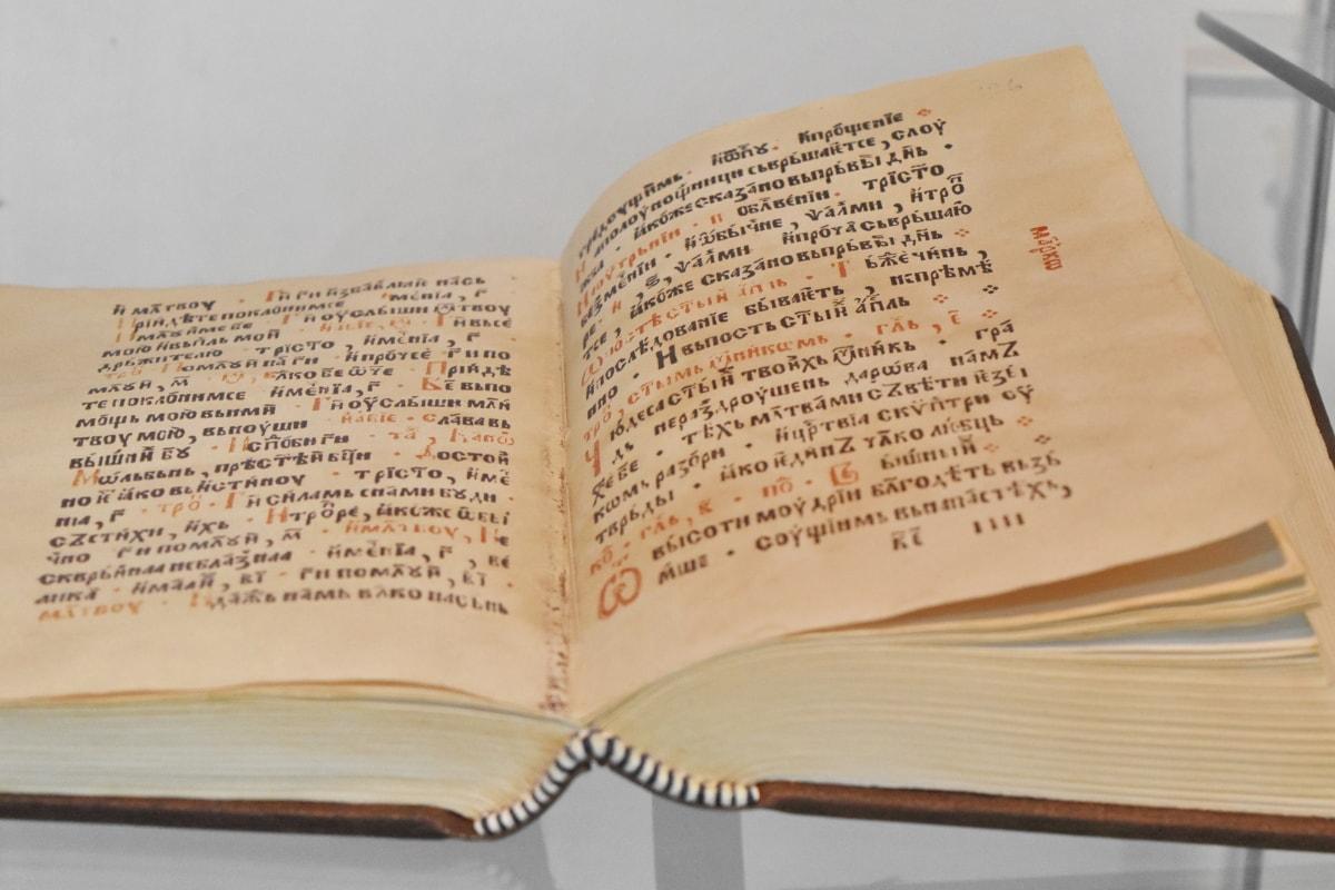 buku, penciptaan, dokumen, dolar, pendidikan, pengetahuan, belajar, Perpustakaan