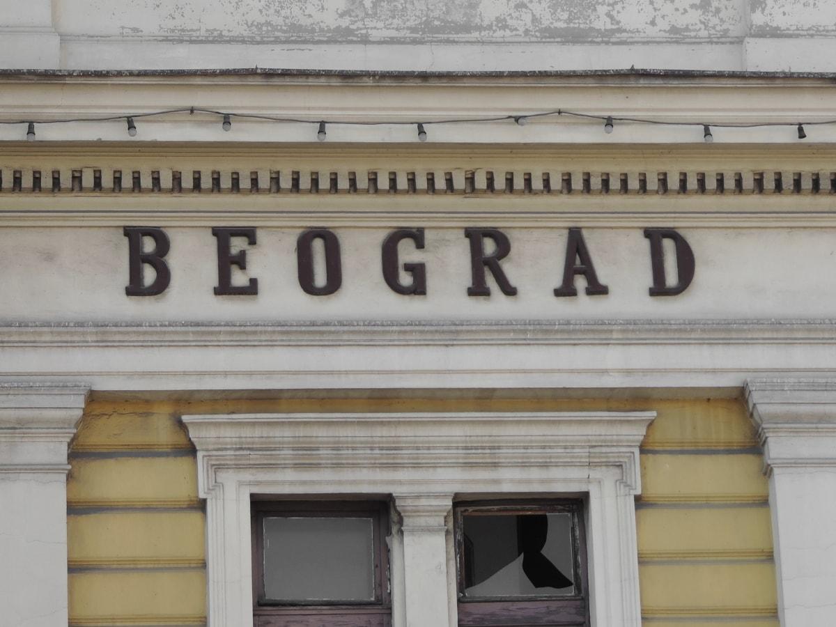главный город, фасад, Железнодорожная станция, Сербия, текст, Построение, Архитектура, на открытом воздухе, Город, цикл
