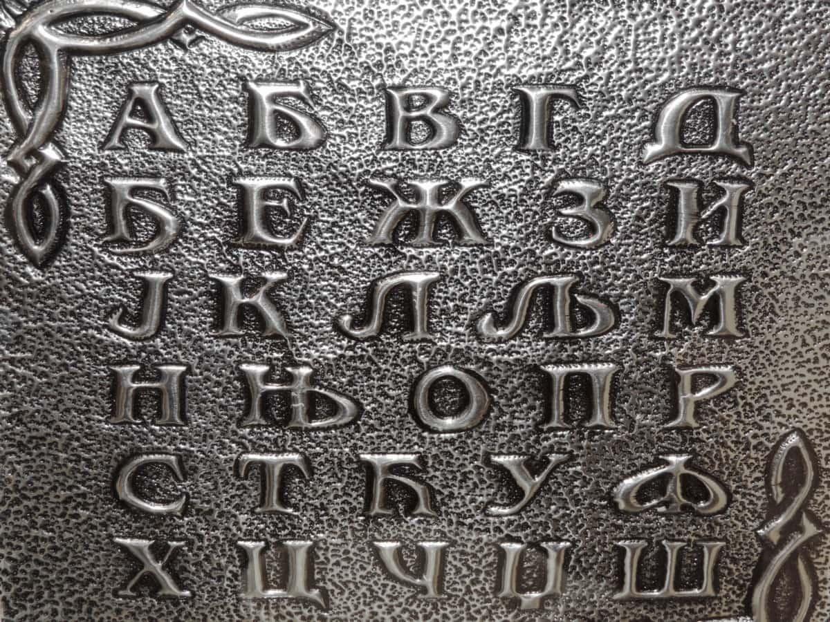 hierro fundido, metálicos, alfabeto, textura, antiguo, tipografía, texto, diseño, signo de, patrón de