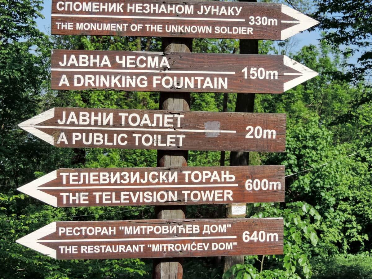 ガイド, 情報, 国立公園, セルビア, 記号, アウトドア, ツリー, 垂直方向, コントロール, 木材