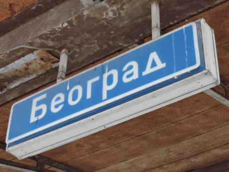 abandoned, capital city, nostalgia, old, Serbia, sign, street, business, signal, information