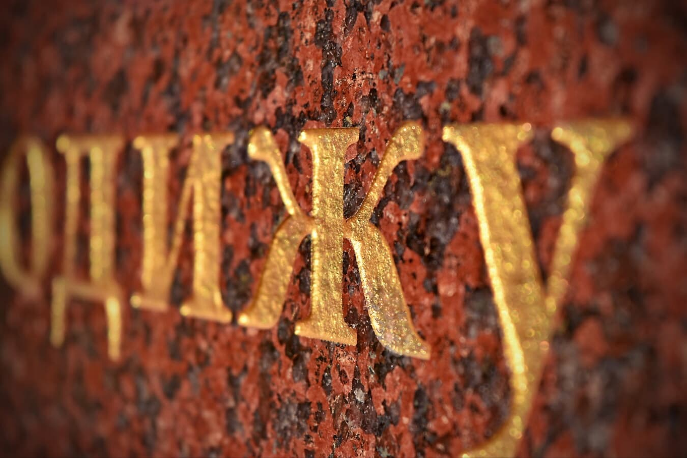 russian, ukraine, text, cyrillic, alphabet, close-up, detail, literacy, old, texture, decay