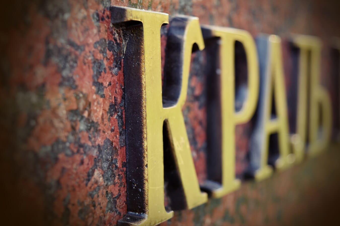 text, alphabet, cyrillic, metallic, marble, brass, metal, old, vintage, retro