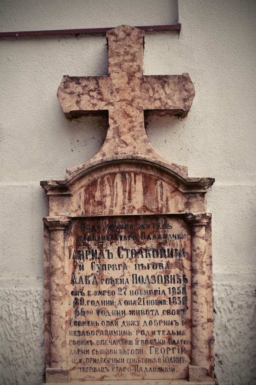 무덤, 묘비, 삭제 표시, 묘지, 슬픔, 크로스, 슬픔, 죽음, 구조, 오래 된