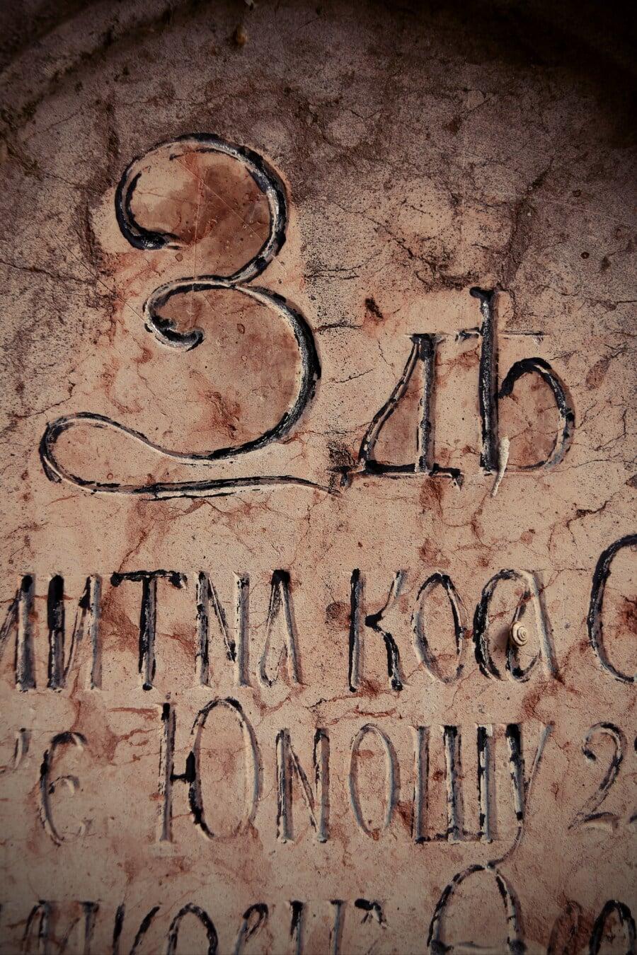 キリル, テキスト, ギリシャ語, 大理石, 間近, 古い, グランジ, 装飾, レトロ, 汚い