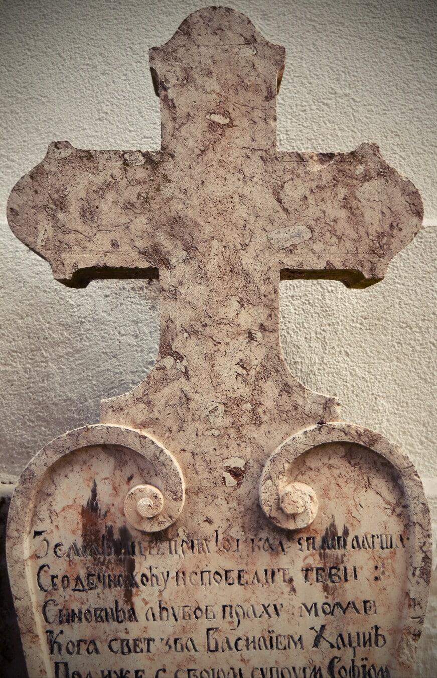 marble, grave, gravestone, tombstone, cemetery, Byzantine, orthodox, cyrillic, text, spirituality