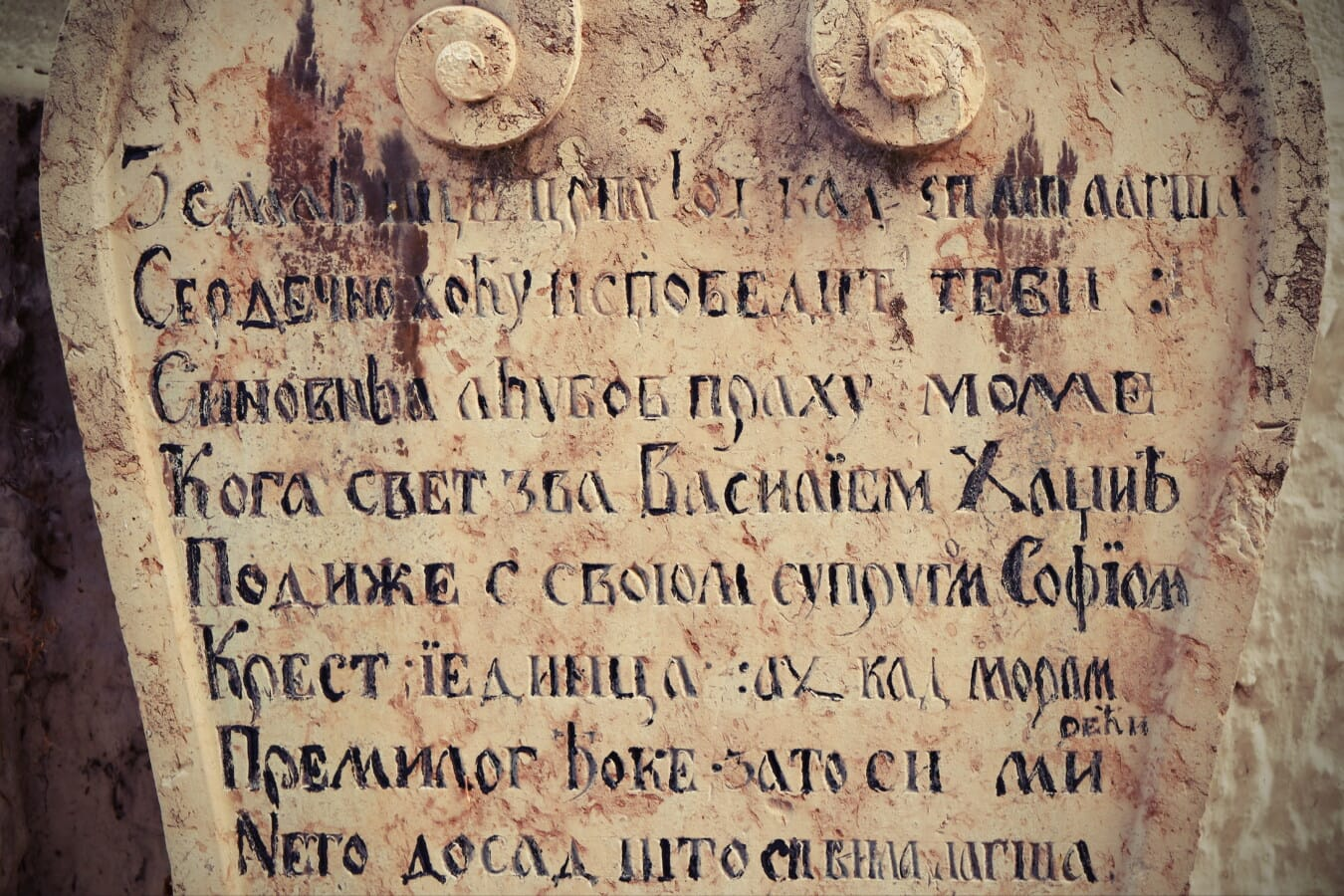 burial, grave, gravestone, tombstone, cemetery, Byzantine, cyrillic, ancient, orthodox, old
