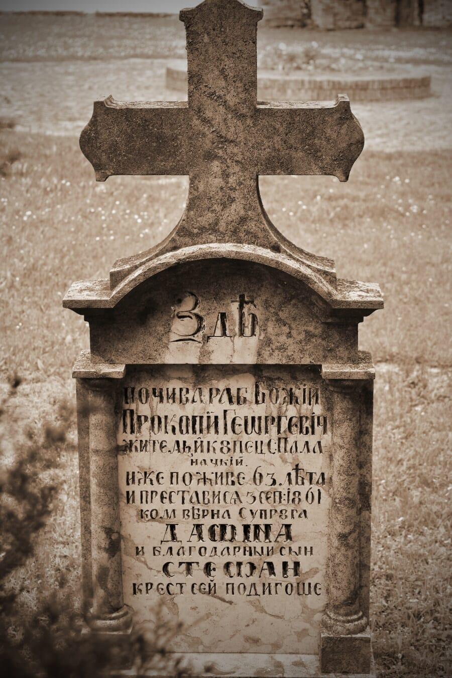 hrob, cintorín, Náhrobný kameň, náhrobok, cyrilika, pravoslávna, kresťanstvo, pohreb, kríž, kameň