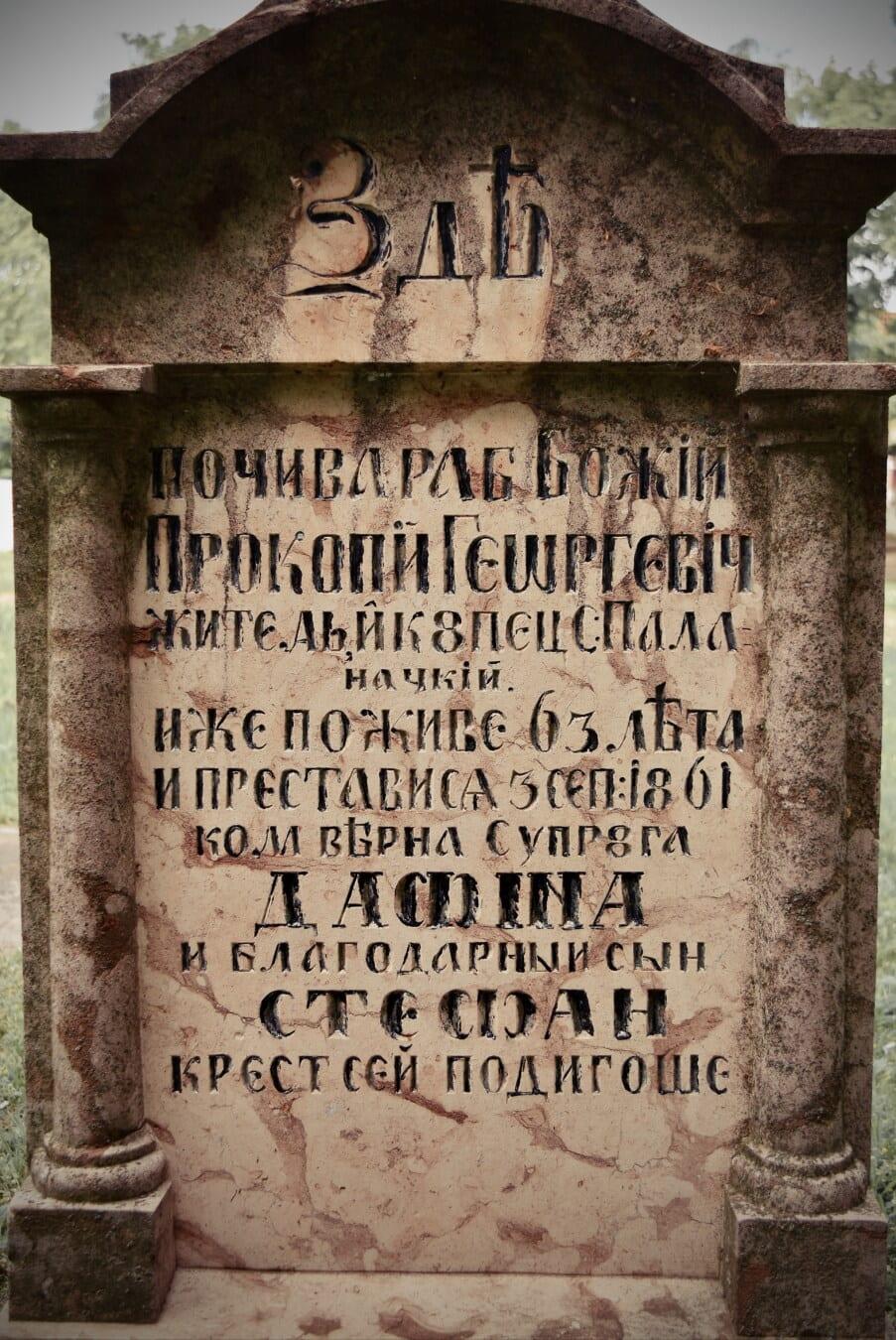 严重, 历史, 墓碑, 墓碑, 老式, 埋葬, 公墓, 文本, 西里尔, 死亡