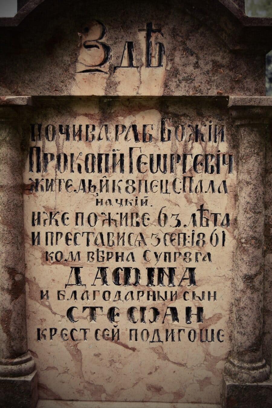 삭제 표시, 오래 된, 묘비, 무덤, 묘지, 버려진, 화강암, 역사적인, 더러운, 알파벳