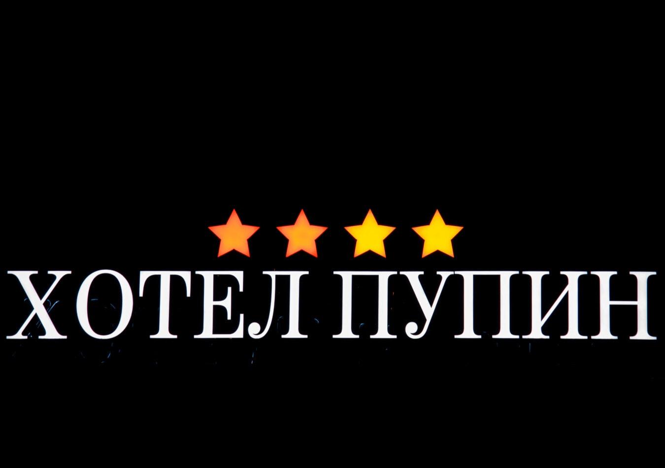 Kyrillisch, Text, Sterne, Symbol, Hotel, Nachts, Nacht, Dunkel, Dunkelheit, Geschäft