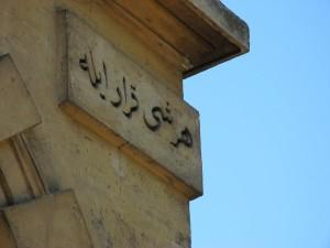 arabe, caractères, mur